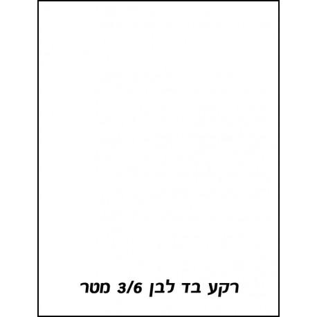 רקע בד לבן 3X6 מטר Godox