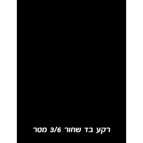 רקע בד שחור 3X6 מטר Godox